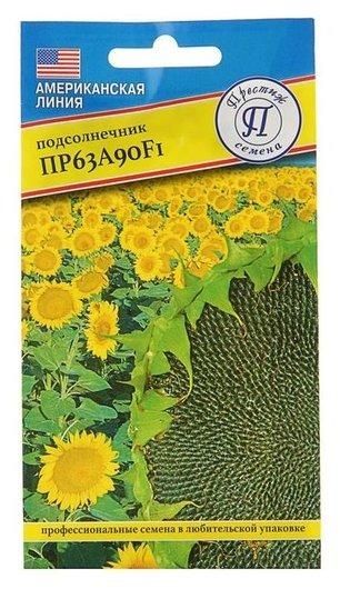 Семена подсолнечник Пр63а90 F1, 15 шт Престиж