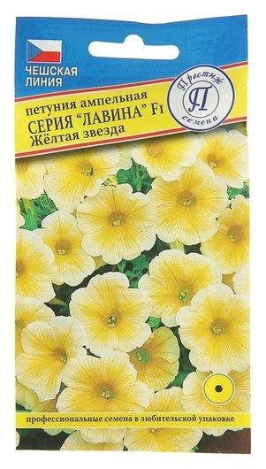 Семена цветов петуния ампельная крупноцветковая Лавина желтая звезда F1, О, драже 10 шт Престиж