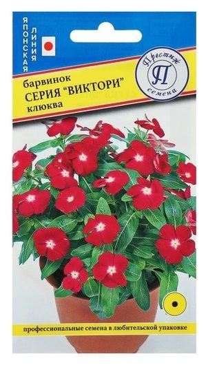 """Семена цветов барвинок """"Виктори"""" клюква, О, 10 шт  Престиж семена"""