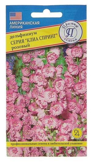 """Семена цветов дельфиниум """"Клиа спринг"""" розовый, Мн, 0,05 г  Престиж семена"""