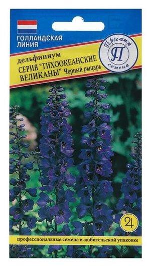 Семена цветов дельфиниум Тихоокеанские великаны черный рыцарь рс-1, Мн, 0,05 г Престиж