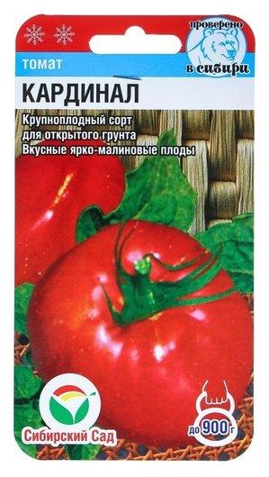 "Семена томат ""Кардинал"", среднеспелый, 20 шт  Сибирский сад"
