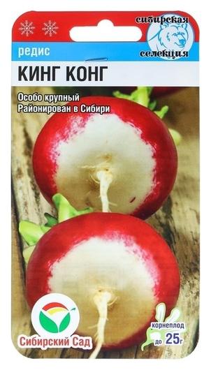 Семена редис кинг-конг, 2 г  Сибирский сад