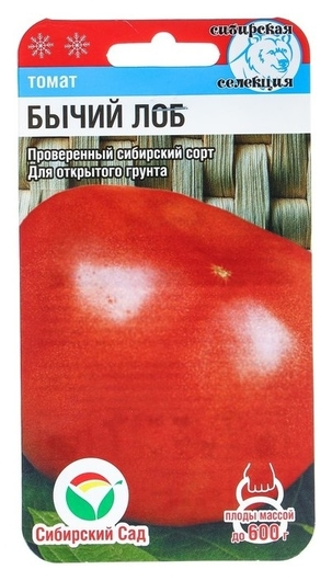 """Семена томат """"Бычий лоб"""", среднеспелый, 20 шт  Сибирский сад"""