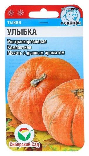 """Семена тыква """"Улыбка"""", 5 шт  Сибирский сад"""