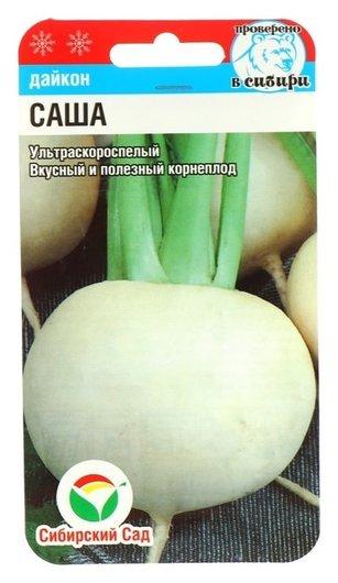 """Семена дайкон """"Саша"""", 1 г  Сибирский сад"""