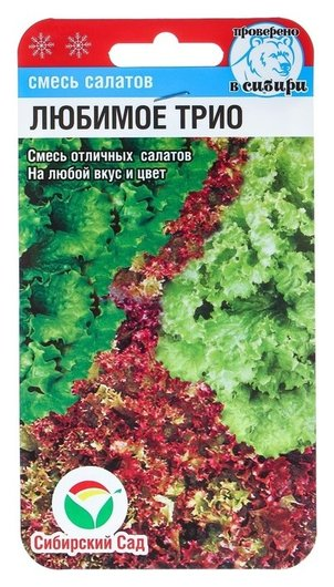 "Семена салат ""Любимое трио"", 1 г  Сибирский сад"