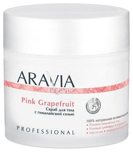 """Скраб для тела с гималайской солью """"Pink Grapefruit""""  Aravia Professional"""