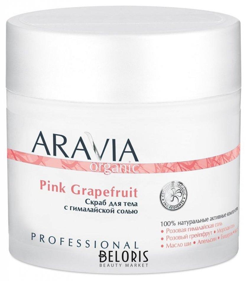 Купить Скраб для тела Aravia Professional, Скраб для тела с гималайской солью Pink Grapefruit , Россия
