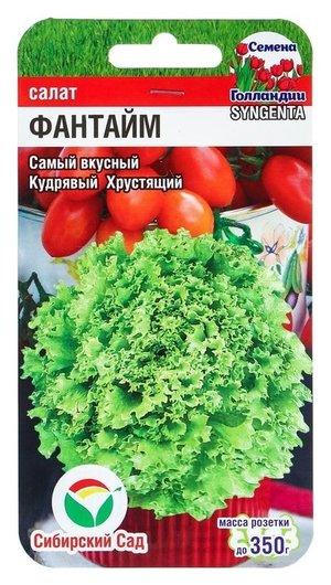 "Семена салат ""Фантайм"", F1, 10 шт  Сибирский сад"