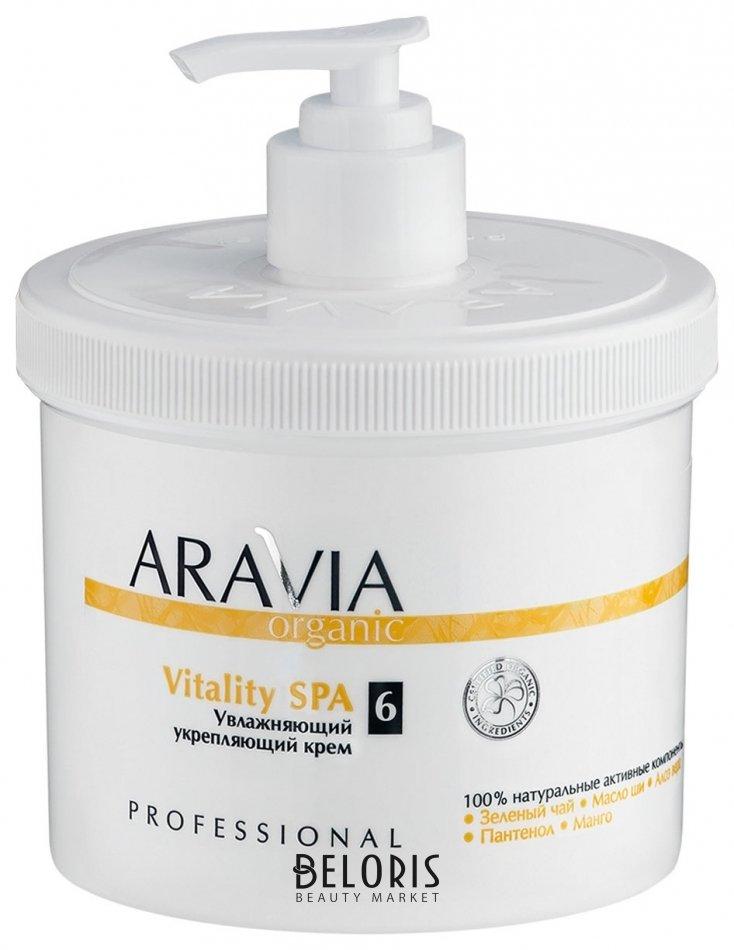 Крем для тела Aravia Professional, 550 мл, Россия  - Купить