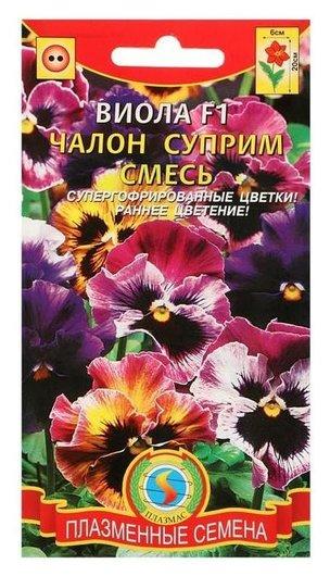 Семена цветов виола Чалон суприм, F1, смесь Плазмас