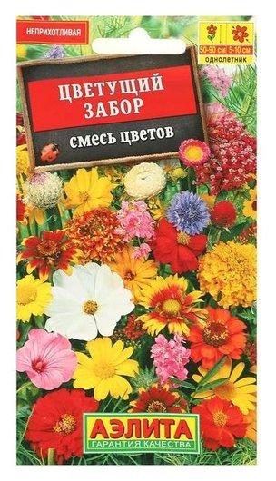 Семена цветов смесь цветов Цветущий забор, О, 5 г Аэлита