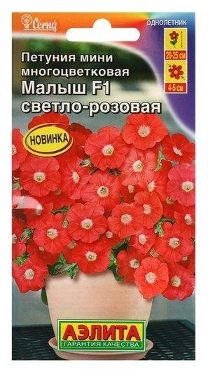Семена петуния мини малыш F1 светло-розовая многоцветковая, 7 шт. NNB