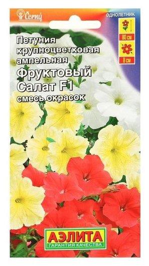Семена цветов петуния Фруктовый салат, F1 ампельная, крупноцветковая, смесь сортов, 10 шт Аэлита