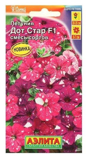Семена цветов петуния Дот стар F1 смесь сортов, 7шт Аэлита