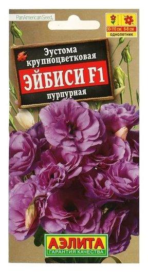 Семена эустома Эйбиси F1 пурпурная крупноцветковая махровая, 5шт Аэлита