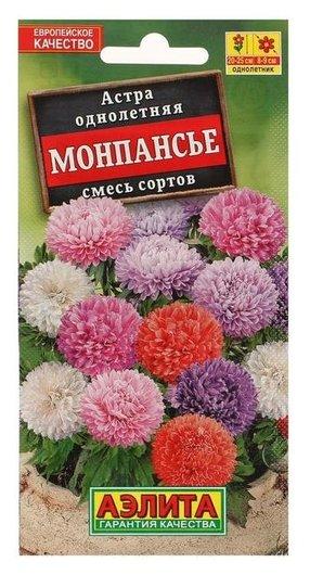 Семена астра монпансье, смесь окрасок, 0,2г Аэлита