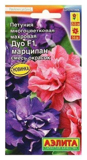 Семена цветов петуния Дуо марципан F1 многоцветковая махровая, смесь сортов, 10шт Аэлита