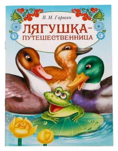 Книга сказка «Лягушка путешественница», 8 стр.  Буква-ленд