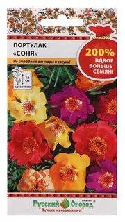 Цветы портулак соня, смесь (200%) (0,2г)  Русский огород