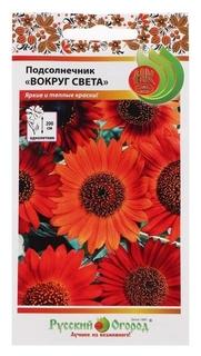 """Семена цветов подсолнечник """"Вокру гсвета,"""" смесь, 20 шт  Русский огород"""
