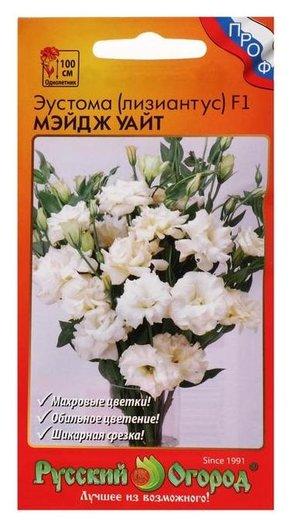 Семена цветов эустома срезочная Мэйдж уайт, F1, 5 шт Русский огород