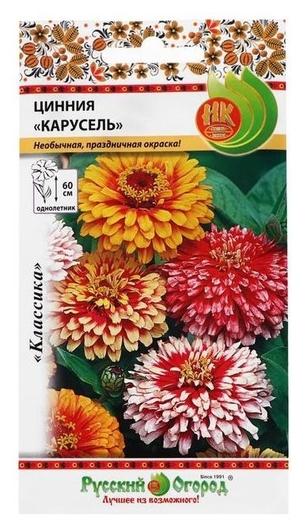Семена цветов цинния Карусель, смесь 0,3 г Русский огород