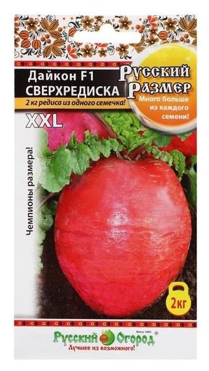 Семена дайкон сверхредиска, F1, серия русский размер, 20 шт Русский огород