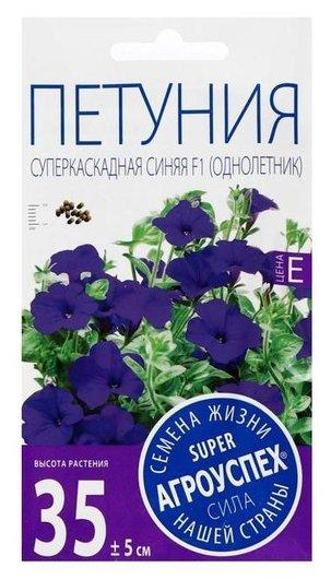 """Семена цветов петуния """"Суперкаскадная"""", F1, синяя, О, 10 шт  Агроуспех"""