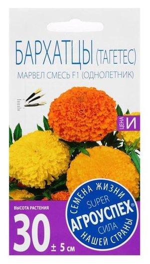 """Семена цветов бархатцы """"Марвел"""", F1, крупноцветковые, прямостоячие, О, 7 шт  Агроуспех"""