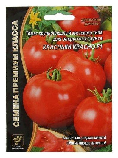 """Семена томат """"Красным красно"""" F1 скороспелый, крупноплодный,для закрытого грунта, 10 шт  Уральский дачник"""