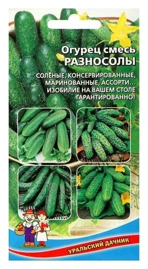 Семена огурец Разносолы, смесь, 20 шт Уральский дачник