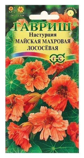 Семена цветов настурция Майская махровая, лососевая, О, 1,0 г Гавриш