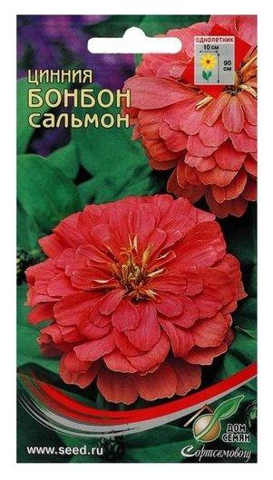 """Семена цветов цинния """"Бонбон сальмон"""", 24 шт  Сортсемовощ"""
