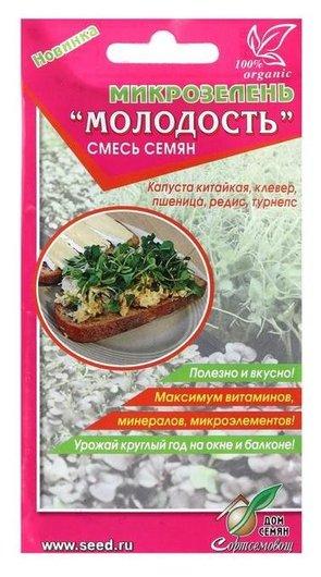 Семена микрозелень молодость, 15 г Сортсемовощ