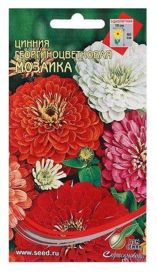 """Семена цветов цинния георгиноцветковая """"Мозаика"""", смесь, 37 шт  Сортсемовощ"""