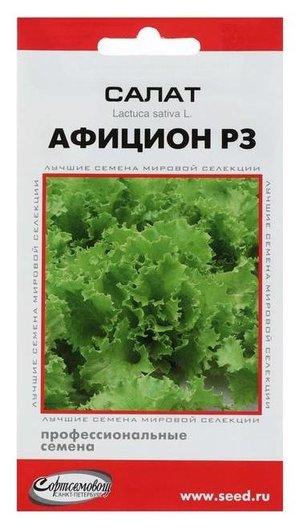 """Семена салат """"Афицион"""" РЗ, 20 шт  Сортсемовощ"""