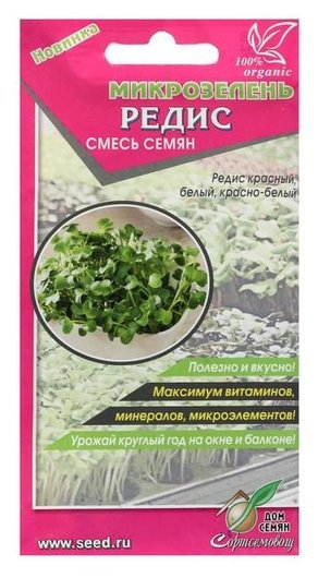 Семена микрозелень редис, 15 г Сортсемовощ