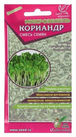 Семена микрозелень кориандр, 15 г  Сортсемовощ