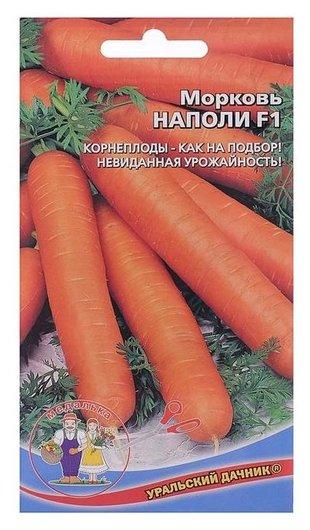 """Семена морковь """"Наполи"""", F1, 0,3 г  Уральский дачник"""