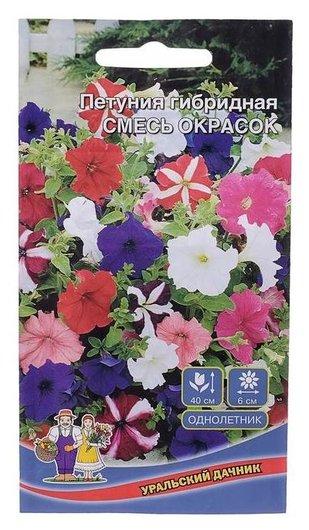 Семена цветов петуния гибридая Смесь окрасок, 0,05 г Уральский дачник