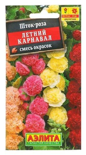Семена цветов шток-роза Летний карнавал, смесь окрасок, Дв, 0,3 г Аэлита