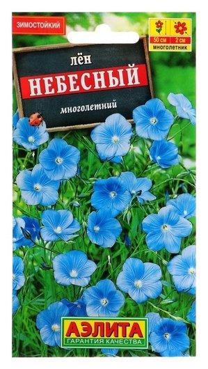 """Семена цветов Лен многолетний """"Небесный"""", Мн, 0,5 г  Аэлита"""