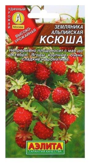 """Семена земляника """"Ксюша"""" альпийская, 0,04 г  Аэлита"""