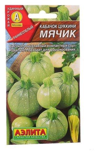 """Семена кабачок цуккини """"Мячик"""", 1 г"""