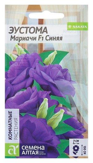 """Семена цветов эустома """"Мариачи"""" синяя, О, 5 шт.  Семена Алтая"""