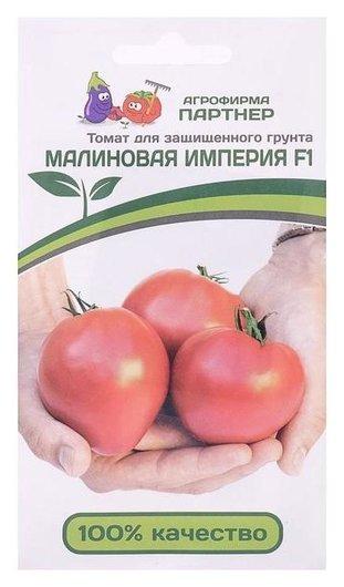 """Семена томат """"Малиновая империя"""", F1, 10 шт  Агрофирма Партнер"""