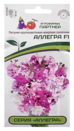 """Семена цветов петуния """"Аллегра"""", F1, махровая, срезочная, 5 шт  Агрофирма Партнер"""