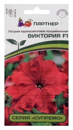 """Семена цветов петуния """"Виктория"""", F1, полуампельная, красная, 5 шт  Агрофирма Партнер"""